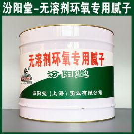 无溶剂环氧  腻子、生产销售、无溶剂环氧  腻子