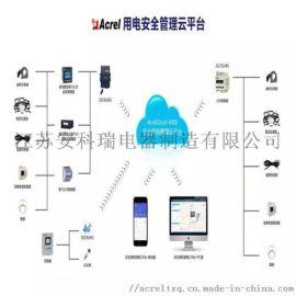 智慧用电安全动态监管服务系统 智慧用电大数据监控中心