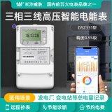 长沙威胜DSZ331三相三线智能电表0.5S级