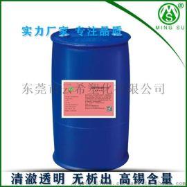 供应硫醇甲基锡热稳定剂 181 PVC专用