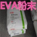 40W粉 油墨专用 VA含量40 EVA粉料