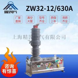 柱上ZW32-12/630单极高压真空断路器