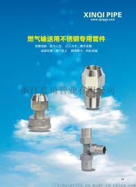 燃气输送用管件不锈钢管件 浙江鑫琦不锈钢管件