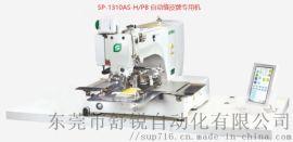 SP-1310AS-H/PB 自动缝皮牌  机