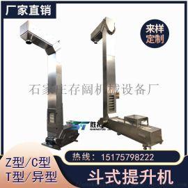 Z型提升机杂粮麦片振动式斗提机垂直上料机