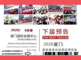 2020年廈門美博會時間及2020年廈門美博會解析