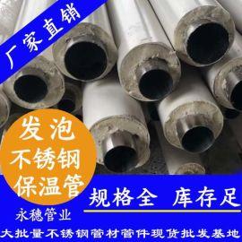 佛山现货直销304覆塑薄壁不锈钢水管|覆塑保温水管|库存足,规格全