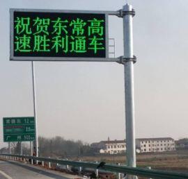 深圳立达可变信息情报板  F型户外LED双色显示屏