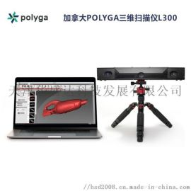 厂家直销博雷卡系列三维扫描仪 原装进口