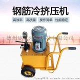 钢筋套筒冷挤压机 便携式钢筋压接器 特点