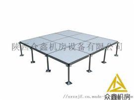 全铝防静电活动地板,众鑫机房优质安利