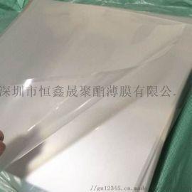 远纺APET胶片,透明PET胶盒