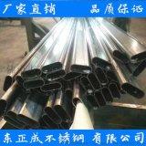 亚光304不锈钢平椭管现货,拉丝不锈钢平椭管规格表