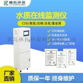 青岛林拓水质分析仪 氨氮/总磷/总氮水质在线监测仪