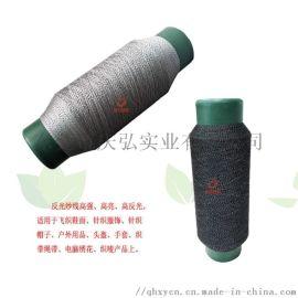 庆弘线业反光纱线0.15绣花线