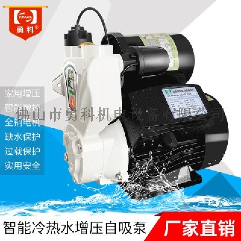 JLM60-200(A) 家用自動冷熱水自吸泵 小型智慧生活家庭靜音抽水增壓水泵