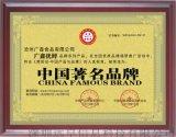 中国品牌荣誉证书