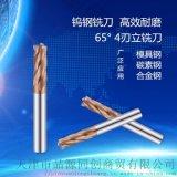 65度四刃鎢鋼立銑刀