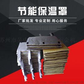 电加热器圈节能隔热罩 节能保温罩
