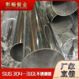 190*2.4毫米国标316不锈钢管厂家