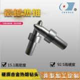 硬质合金钨钢热熔钻头 高温摩擦拉伸热熔钻头