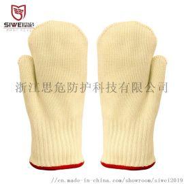 两指耐高温防烫伤手套厂家直销