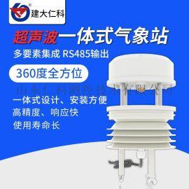 超声波一体式气象站 485型