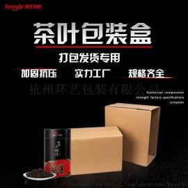 纸箱制作厂--茶叶包装盒环艺包装专业定制纸箱纸盒