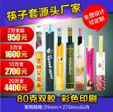 筷子厂半封套 热销中筷子套 优质低价筷纸套