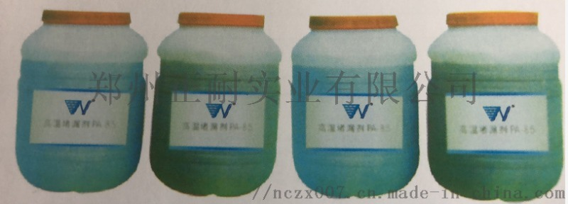 PA系列高溫粘合劑、結合劑、高溫膠、堵漏劑