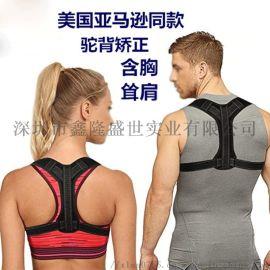背姿韩国坐姿矫正器 日本背部姿势驼背矫正带