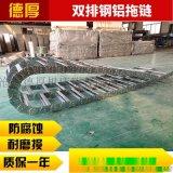 宣化鋼鐵 全封閉式鋼鋁拖鏈 不鏽鋼  鏈