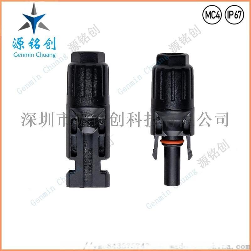 MC4光伏防水连接器太阳能LED连接器