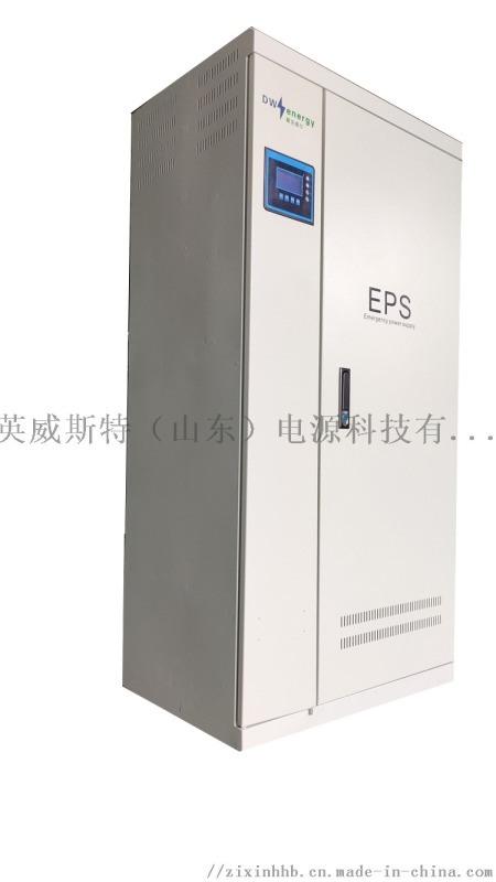 EPS电源 eps-100KW 消防应急 三相单项