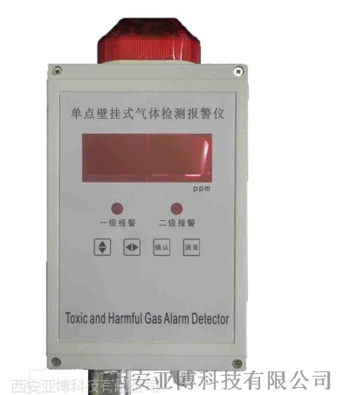 渭南壁掛式氣體檢測儀13772162470