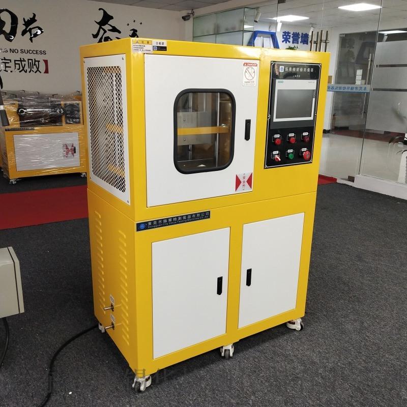 实验室硫化机 小型热压成型机 售后有保障
