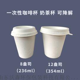 可降解一次性杯子,甘蔗浆纸杯,一次性纸杯厂家