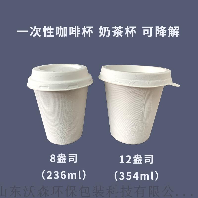 可降解一次性杯子,甘蔗漿紙杯,一次性紙杯廠家