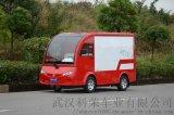 湖南小型电动消防车厂家价格及图片