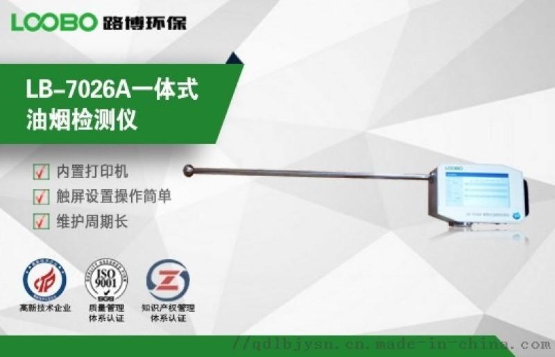 LB-7026A型 便携式油烟检测仪