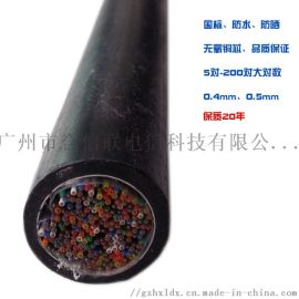 广意HYA大对数市话电缆 20对纯铜通信电缆