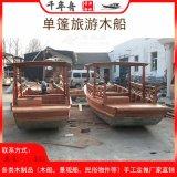 安徽淮南木制中式游船质量过硬