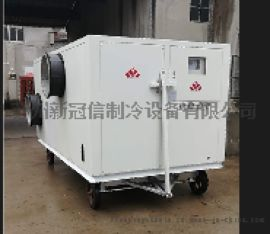 苏州新冠信供应水冷移动式谷物冷却机