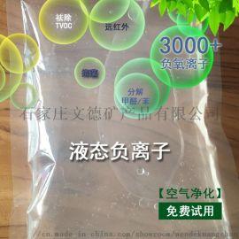 液态负氧离子水剂除甲醛 办公室装修污染室内空气治理
