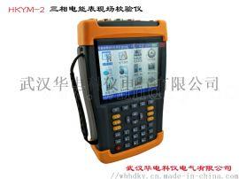 HKYM-4平板式三相电能表现场校验仪