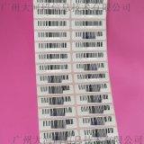 飾品標籤列印 珠寶標簽印刷可手寫首飾代列印熱敏紙