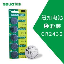 梭索cr2430卡装纽扣电池手电筒灯笔玩具干电池