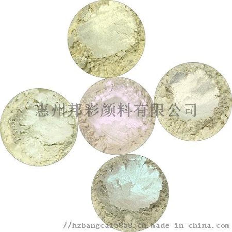供应虹彩珠光粉 珠光深干涉色彩颜料
