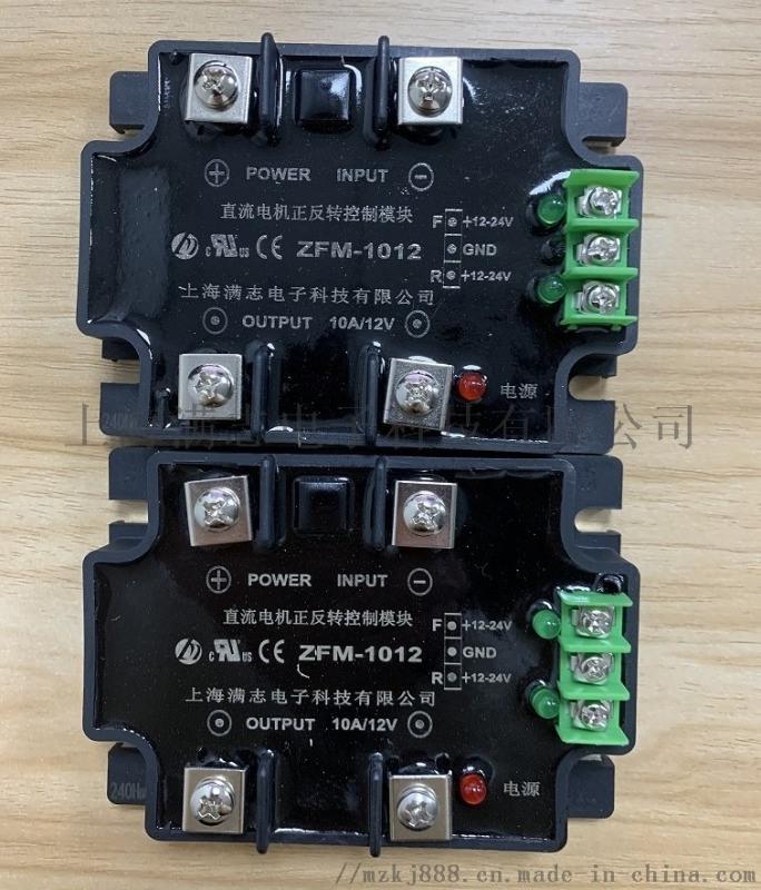 直流电机正反转控制模块ZFM-1012 电压12V 电流10A 满志