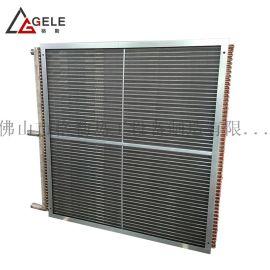 厂家供应 空调冷凝器蒸发器
